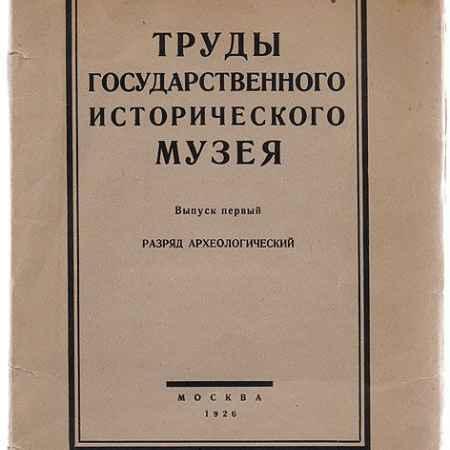 Купить Труды государственного исторического музея. Выпуск № 1