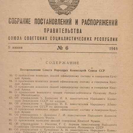 Купить Собрание постановлений и распоряжений правительства СССР. 1944, № 6, 9 июня