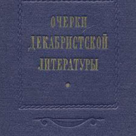 Купить В. Базанов Очерки декабристской литературы