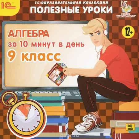 Купить 1С:Образовательная коллекция. Полезные уроки. Алгебра за 10 минут в день. 9 класс