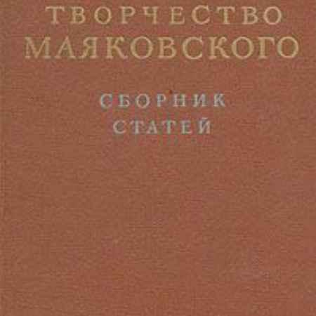 Купить Творчество Маяковского. Сборник статей
