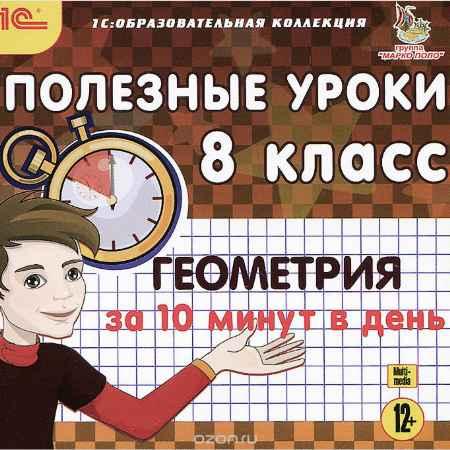 Купить 1С:Образовательная коллекция. Полезные уроки. Геометрия за 10 минут в день. 8 класс