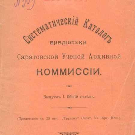 Купить С. Д. Соколов Систематический каталог библиотеки Саратовской ученой архивной комиссии