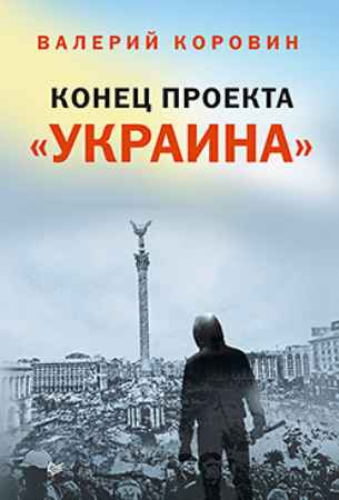 Купить Конец проекта «Украина»