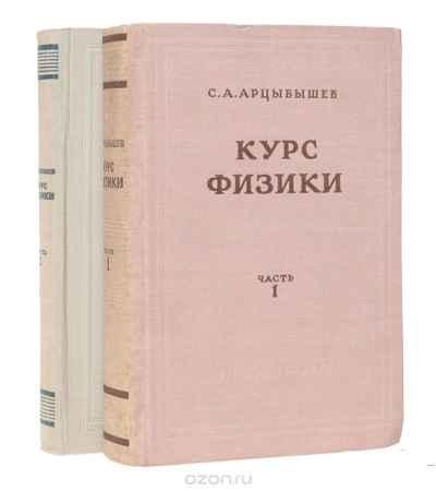 Купить Арцыбышев С. Курс физики (комплект из 2 книг)