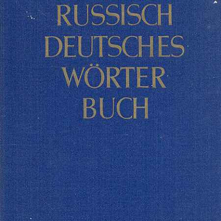 Купить H. H. Bielfeldt Russisch-Deutsches Worterbuch