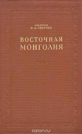 Купить В. А. Обручев Восточная Монголия