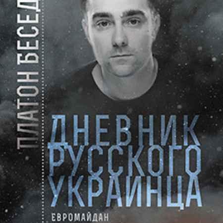 Купить Дневник русского украинца: Евромайдан, крымская весна, донбасская бойня