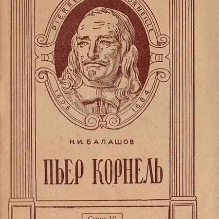 Купить Н.И.Балашов Пьер Корнель