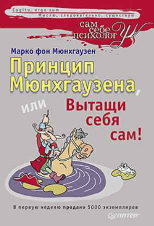 Купить Принцип Мюнхгаузена, или Вытащи себя сам!