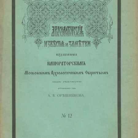 Купить Археологические известия и заметки, издаваемые Императорским Московским Археологическим Обществом, №12, 1894