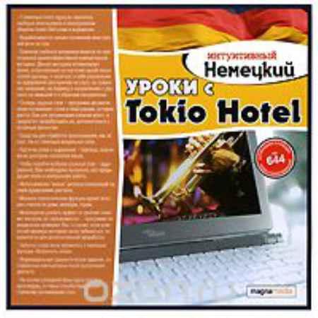 Купить Интуитивный немецкий: Уроки с Tokio Hotel