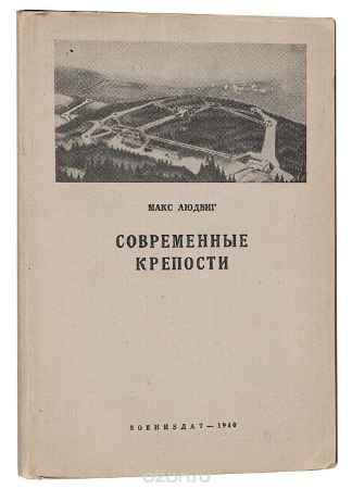 Купить Макс Людвиг Современные крепости (от круговой крепости к укрепленной зоне)