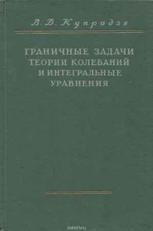 Купить В. Д. Купрадзе Граничные задачи теории колебаний и интегральные уравнения