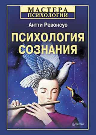 Купить Психология сознания