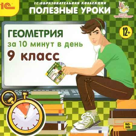 Купить 1С:Образовательная коллекция. Полезные уроки. Геометрия за 10 минут в день. 9 класс