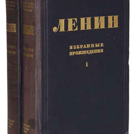 Купить Владимир Ленин В. И. Ленин. Избранные произведения в двух томах (комплект из 2 книг)