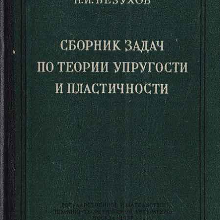 Купить Безухов Н. И. Сборник задач по теории упругости и пластичности