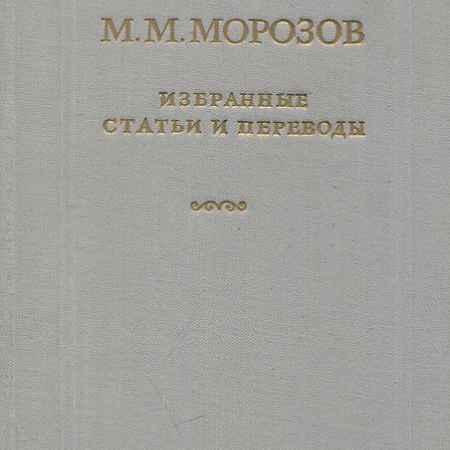 Купить М. М. Морозов М. М. Морозов. Избранные статьи и переводы