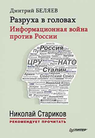 Купить Разруха в головах. Информационная война против России