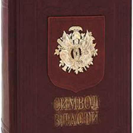 Купить В. П. Бутромеев, В. В. Бутромеев, Н. В. Бутромеева Символ власти (подарочное издание)