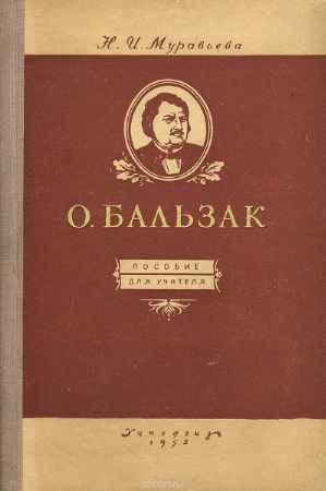 Купить Н. И. Муравьева О. Бальзак. Пособие для учителя
