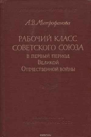 Купить А. В. Митрофанова Рабочий класс Советского Союза в первый период Великой Отечественной войны