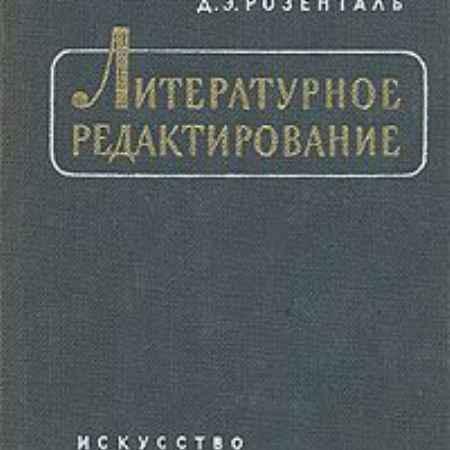 Купить К. И. Былинский, Д. Э. Розенталь Литературное редактирование