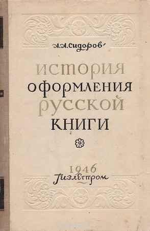 Купить А. А. Сидоров История оформления русской книги