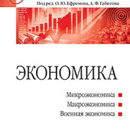 Купить Экономика: Учебник для военных вузов