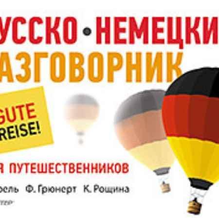 Купить Русско-немецкий разговорник для путешественников