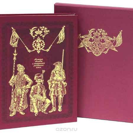 Купить История одежды и вооружения российских войск (подарочное издание)