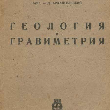 Купить А. Д. Архангельский Геология и гравиметрия