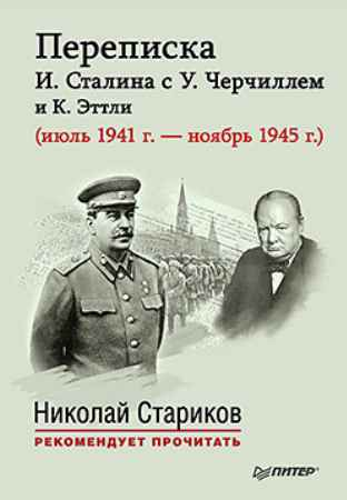 Купить Переписка И. Сталина с У. Черчиллем и К. Эттли (июль 1941 г. –  ноябрь 1945 г.). С предисловием Николая Старикова