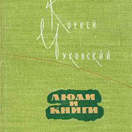 Купить Корней Чуковский Люди и книги