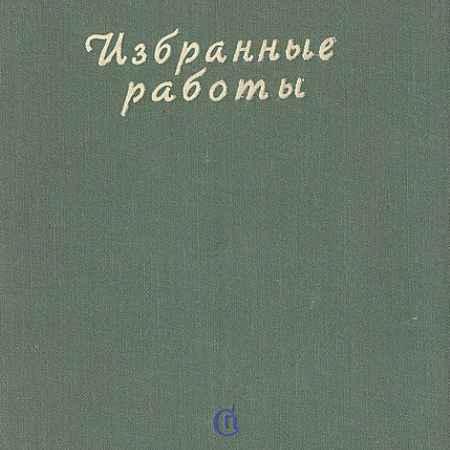 Купить И. М. Нусинов Избранные работы по русской и западной литературе