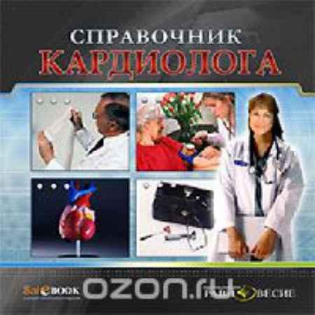 Купить Справочник кардиолога