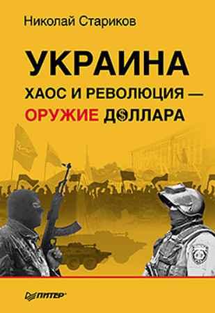 Купить Украина: хаос и революция - оружие доллара