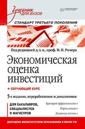 Купить Экономическая оценка инвестиций: Учебник для вузов. 5-е изд., переработанное и дополненное (+ обучающий курс )