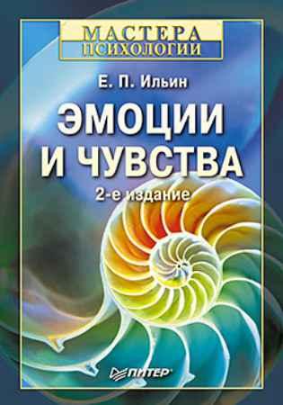 Купить Эмоции и чувства. 2-е изд.