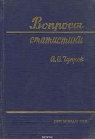 Купить А. А. Чупров Вопросы статистики