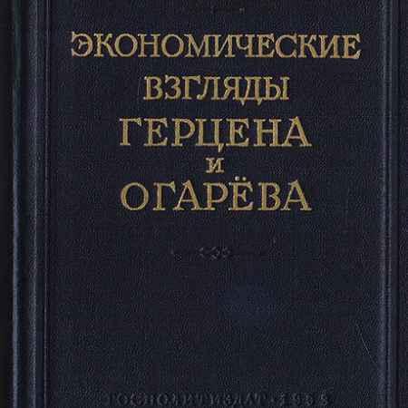 Купить Филатова Е. М. Экономические взгляды Герцена и Огарева