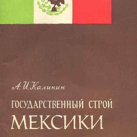 Купить А. И. Калинин Государственный строй Мексики