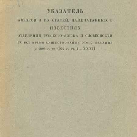 Купить Указатель авторов и их статей, напечатанных в Известиях