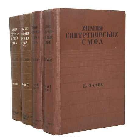 Купить К. Эллис Химия синтетических смол (комплект из 4 книг)