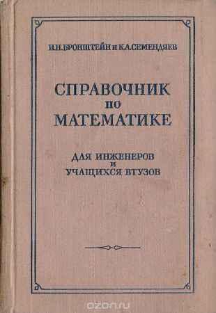 Купить Илья Бронштейн, Константин Семендяев Справочник по математике для инженеров и учащихся втузов