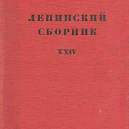 Купить Ленинский сборник. XXIV