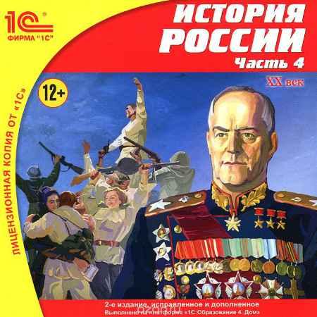 Купить История России: XX век. Часть 4
