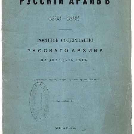 Купить Русский Архив. 1863 - 1882