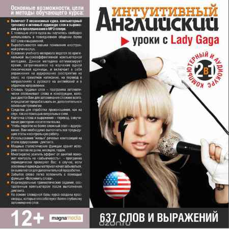 Купить Интуитивный английский: Уроки с Lady Gaga